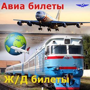 Авиа- и ж/д билеты Кангалассов