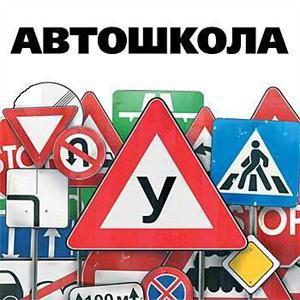 Автошколы Кангалассов